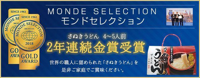 モンドセレクション2017 さぬきうどん 4~5人前 金賞受賞