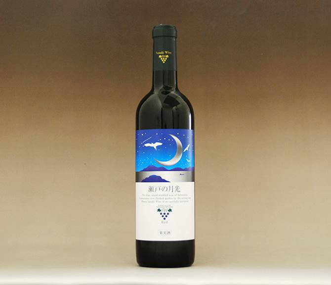 画像1: 瀬戸の月光720ml 赤ワイン