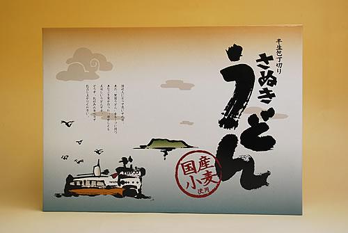 画像1: 【ギフト用】さぬきうどんとしょうゆ豆セット(4人前)